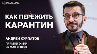 постер к видео Доктор Курпатов: как пережить карантин?
