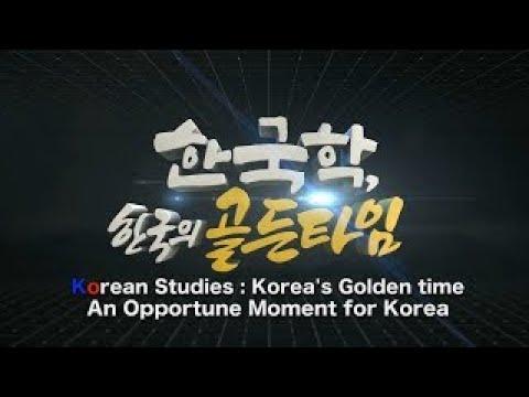 [한국학, 한국의 골든타임] Korean Studies: Korea's Golden Time An Opportune Moment for Korea