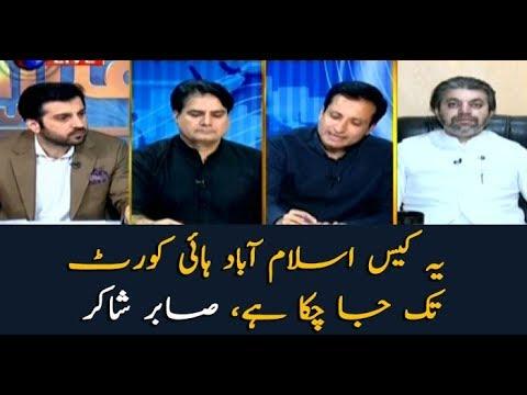 This case will go before IHC: Sabir Shakir