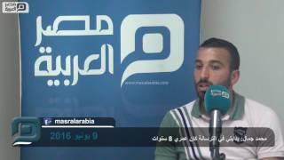مصر العربية | محمد جمال: بدايتي في الترسانة كان عمري 8 سنوات