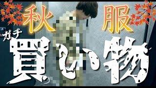 【爆買い】秋に向けて早めに洋服買ってみた!コスパ最高セットアップ!? 後編!! thumbnail