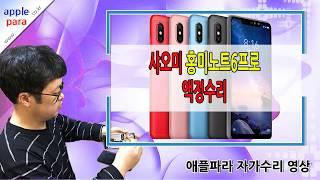샤오미AS센터 홍미노트6프로액정수리,후면유리교체 자가수…