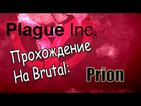 Plague Inc Evolved, Прохождение на Brutal: Prion