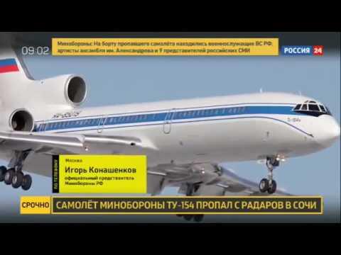 Видео падения Ту-154 в Сочи