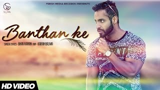 Banthan Ke - Bhav Karan | Prit | Latest Punjabi Songs 2016