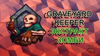 Экстракт зомби graveyard keeper