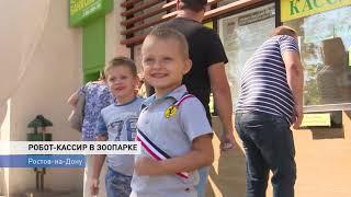 Новости-на-Дону в 15.00 от 21 сентября 2018