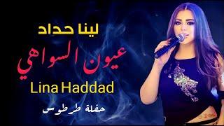 Lina Haddad - Euyun Alsawahi / لينا حداد - عيون السواهي - طرطوس