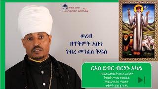 የጥቅምት አቡነ ገብረ መንፈስ ቅዱስ ወረብ Abune Gebre Menfes Kidus Woreb