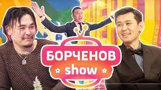 Борченов Шоу 1-чыгарылыш: Нурлан Насип, Кайрат Кыргыз