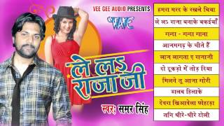 HD - Le La Raja Ji - Samar Singh - Audio JukeBOX - Bhojpuri Sad Songs 2015 new