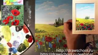 Как нарисовать маки красками. Видео-урок рисуем маковое поле.