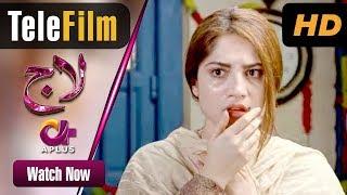Pakistani Drama | Laaj - TeleFilm | Aplus Dramas | Neelum Munir, Imran Ashraf, Irfan Khoosat