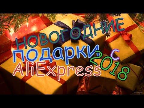 Новогодние подарки с Alixpress 2018 / New Year's gifts with Alixpress 2018