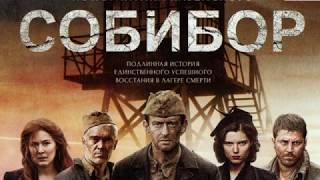"""Фильм Хабенского """"Собибор""""   Кинорецензия"""