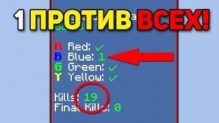 ОСТАЛСЯ 1 ПРОТИВ ДВУХ КОМАНД ПО 4 ЧЕЛОВЕКА! РЕАЛЬНО ЛИ ПОБЕДИТЬ? - (Minecraft Bed Wars)
