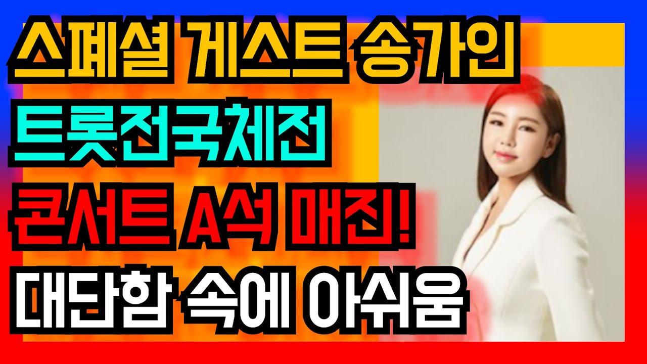 스폐셜 게스트 송가인 트롯전국체전 콘서트 A석 매진! 대단함 속에 아쉬움 트로트닷컴