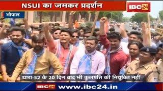 Bhopal: Raj Bhavan के बाहर NSUI का प्रदर्शन | विश्वविद्यालय में कार्यकारी कुलपति की नियुक्ति की मांग