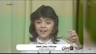 برنامج رمضان زمان الحلقة الرابعة عشر Youtube