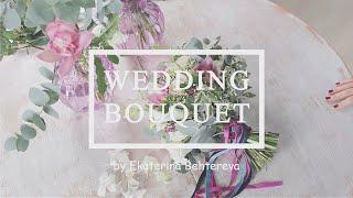 Как сделать стильный свадебный букет - МК свадебный букет