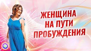 ЖЕНЩИНА НА ПУТИ ПРОБУЖДЕНИЯ Евгения Бабина
