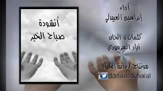 صباح الخير للمنشد إبراهيم العبيدلي بدون ايقاع