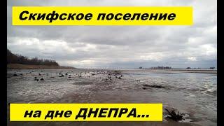 КОП 2019. СКИФСКОЕ поселение на дне Днепра.