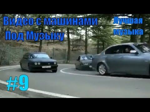 Видео с машинами под музыку! Крутые видео с тачками под музыку!Машины под музыку! #9