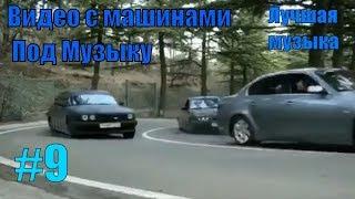 Download Видео с машинами под музыку! Крутые видео с тачками под музыку!Машины под музыку! #9 Mp3 and Videos