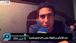 مصر العربية | محمد الإمام:النشاط الطلابي تحول إلى بالونة وسيلفي ستيك