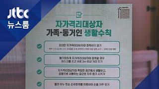 휴대전화 집에 두고 꼼수 외출도…'자가격리 위반' 백태 / JTBC 뉴스룸