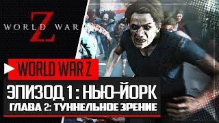 World War Z ПРОХОЖДЕНИЕ |#2| - Туннельное зрение