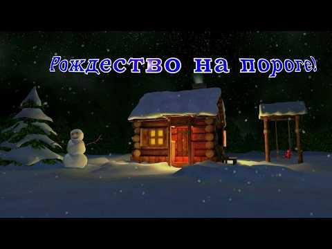 Поздравление с Рождеством Христовым 2019!-  Merry Christmas - Овечки ,коровки - Видео на ютубе