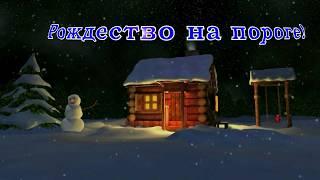 Поздравление с Рождеством Христовым 2019!-  Merry Christmas - Овечки ,коровки
