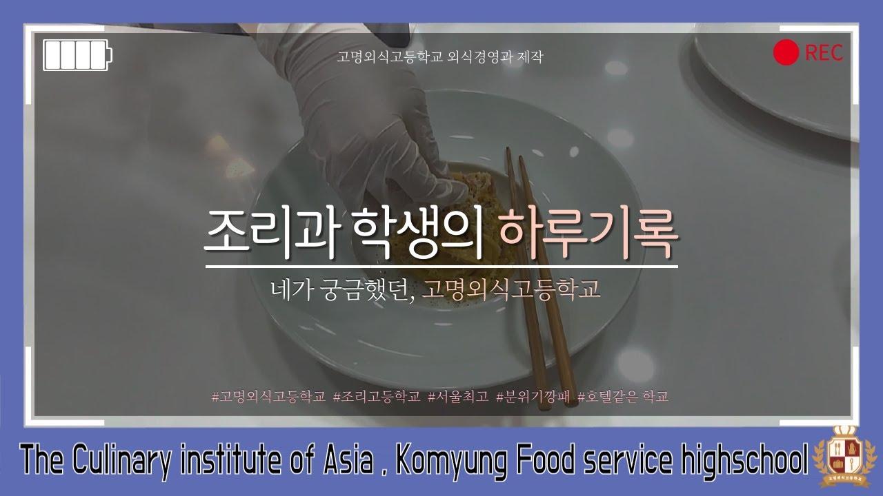 V-LOG in FM(department of Foodservice-managemant) [고명외식고등학교 외식경영과의 일상]