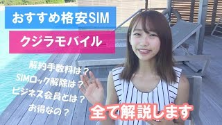 おすすめ格安SIMクジラモバイルを解説! SIMロック解除のやり方も実演します。