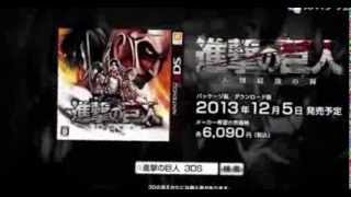 Attack On Titan para Nintendo 3DS