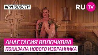 Анастасия Волочкова показала нового избранника