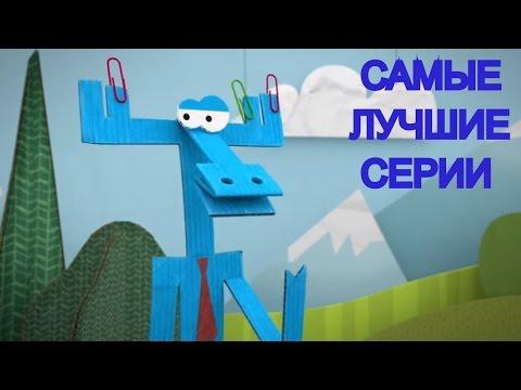 Бумажные приключения мультфильм смотреть онлайн