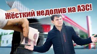 Как вас обманывают на АЗС! Недолив топлива! Проверяем автозаправки Санкт-Петербурга!