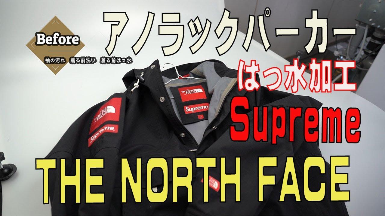 Supreme×THE NORTH FACE アノラックパーカー 袖の汚れ 撥水