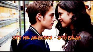Hayden&Liam | Лиам&Хейден 🥀[Это не девочка - это беда]🥀