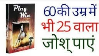 Play Win Capsule ke fayde in Hindi 60 25