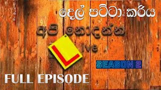 Api Nodanna Live - (Season 2) Full Episode 04 - Cookery Programme / Del Patta Curry Thumbnail