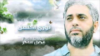 النسخة الرسمية | نشيد نوري اكتمل #فضل شاكر | Fadhl Shaker