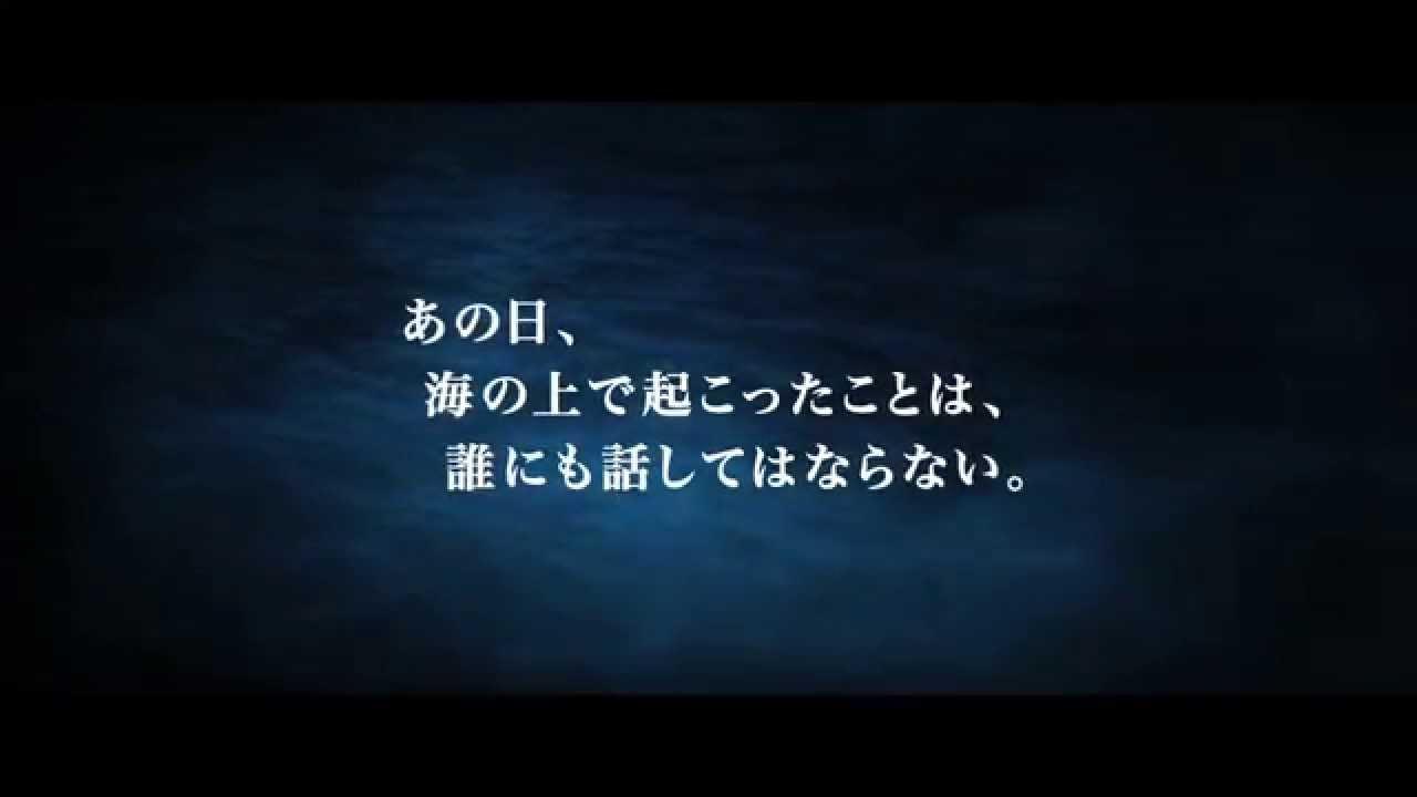 画像: 『海にかかる霧』予告編 youtu.be