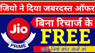 Jio Latest New Offer for Jio Phone Users Free Jio IUC Calls & SMS