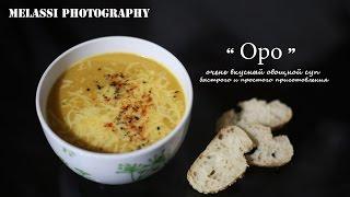 Melassi Recettes // Оро - очень вкусный овощной суп быстрого и простого приготовления