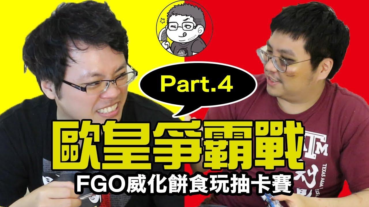 《FGO開箱》FGO威化餅歐皇爭霸賽Part.4|第五彈|片尾有神祕小彩蛋唷|feat. Buyee & 羽根 - YouTube