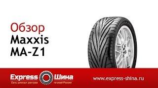 видео Купить шины Zeta с доставкой ? по Москве, области и России